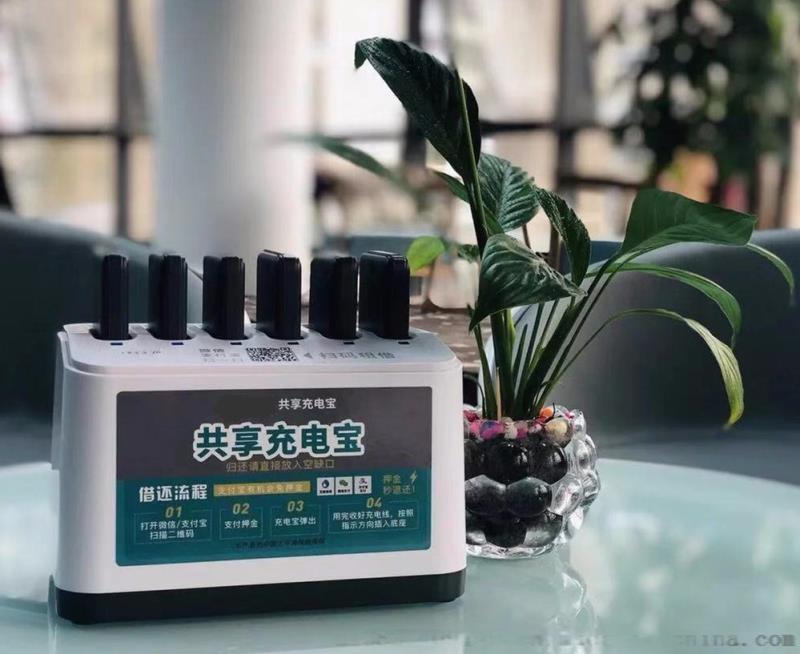 好样的深圳共享充电宝贴牌OEM厂家829926942