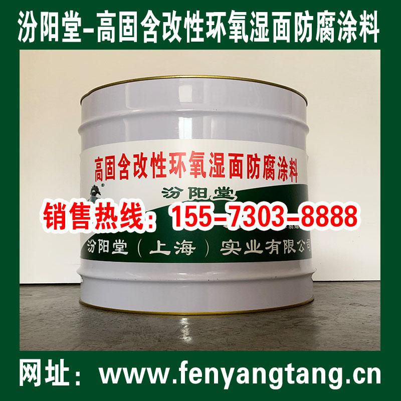 高固含改性環氧溼面防腐塗料、155-7303-8888.jpg