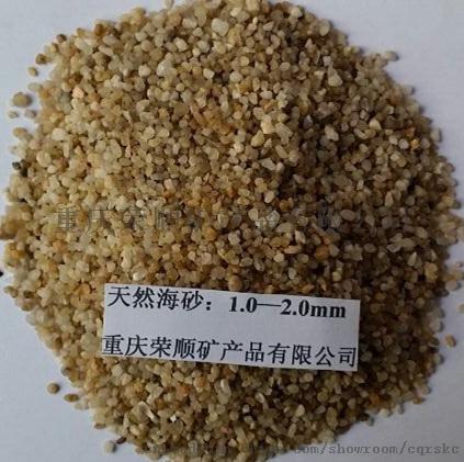 海砂1-2mm