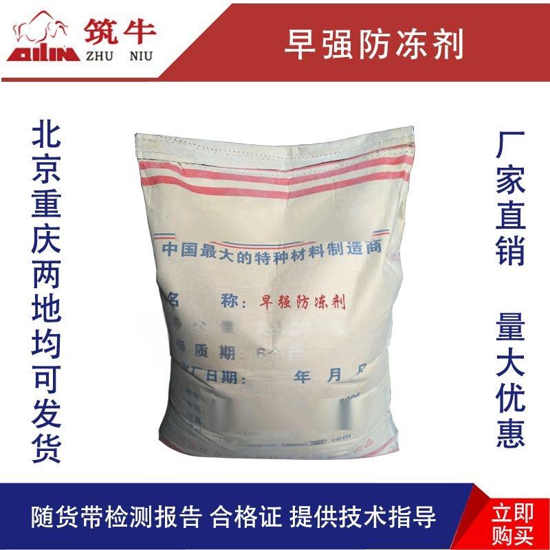 寶坻混凝土防凍劑-北京築牛牌早強防凍劑廠家805201145
