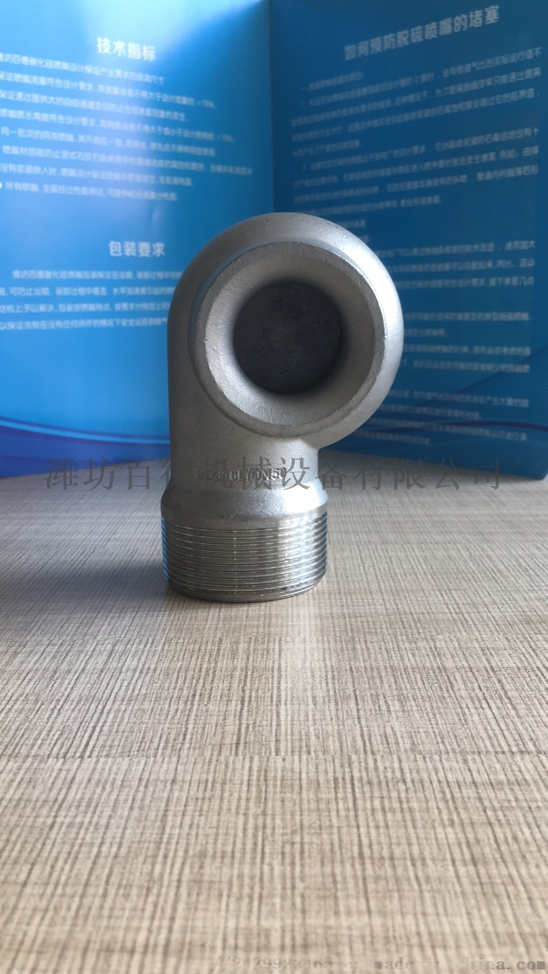 316L不锈钢蜗壳喷嘴厂家直销山东地区757487112