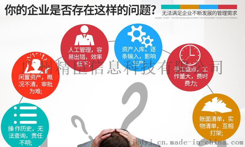 广州固定资产标签打印管理系统解决方案84670955