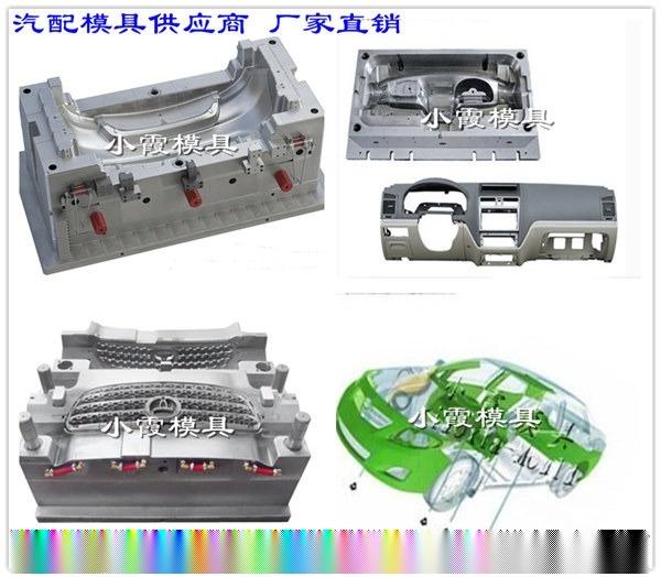 找厂家定做汽车塑料件模具供应商jpg (61).jpg