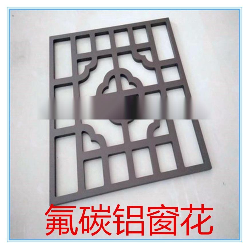 鋁合金鋁窗花屏風、中國古典裝修藝術、重慶鋁窗花772529975