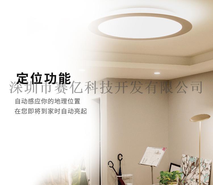 智能节能灯方案开发_09.jpg