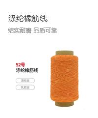 涤纶橡筋线