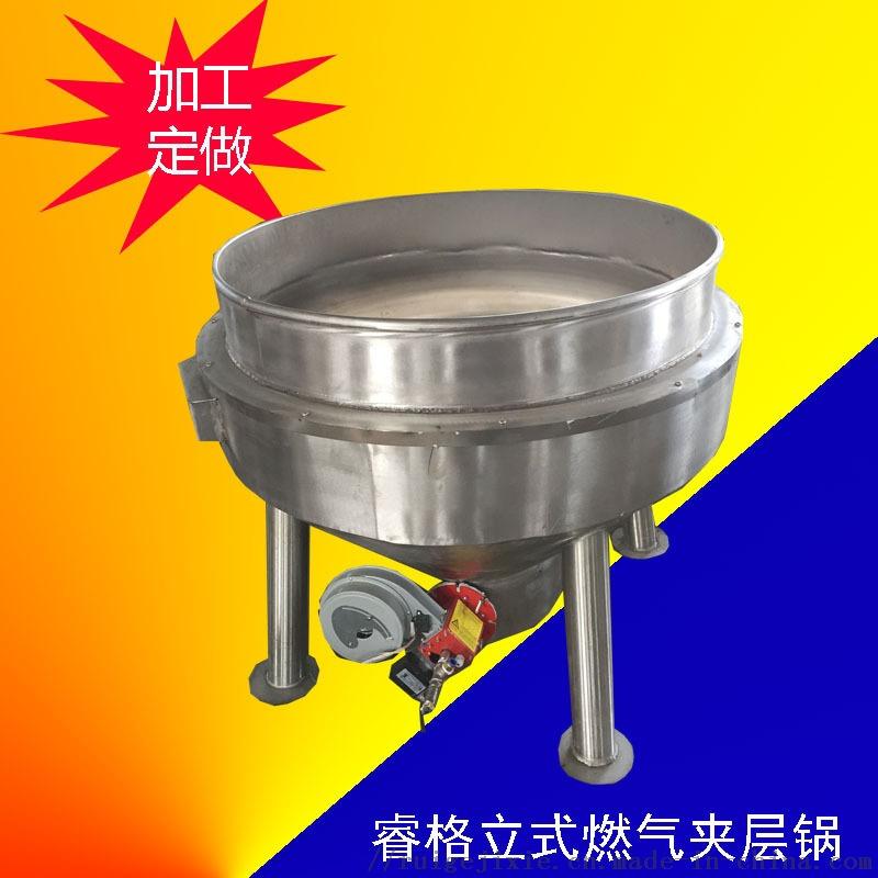 攪拌電加熱夾層鍋 蒸汽加熱蒸煮鍋58829622