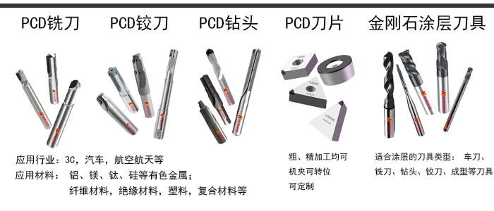 加工纤维缠绕轴套  金刚石PCD刀具68817552