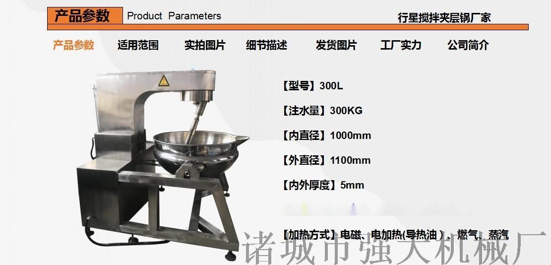 電磁行星攪拌鍋 炒豆豉醬鍋59068372