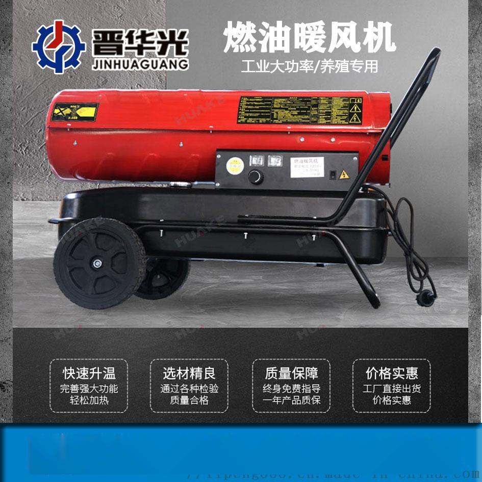 黑龍江工業熱風機溫室大棚養殖育雛全暖熱風機品質保證