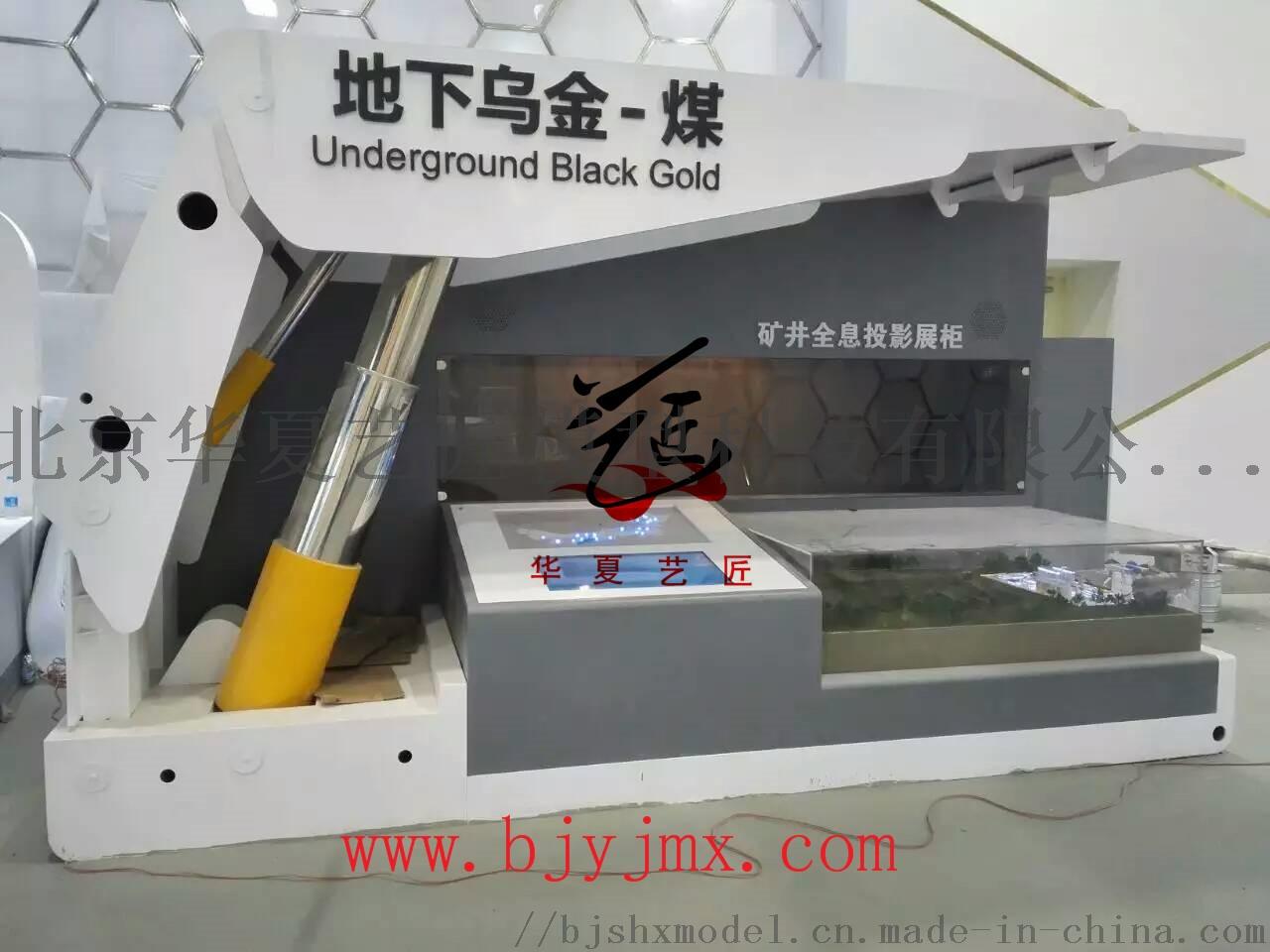 霍林河煤矿沙盘模型896629155