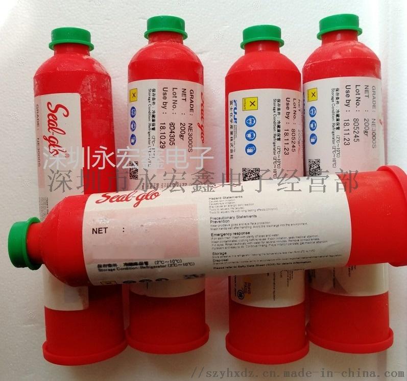 SMT贴片红胶富士红胶NE3000S钢网印刷用792042005