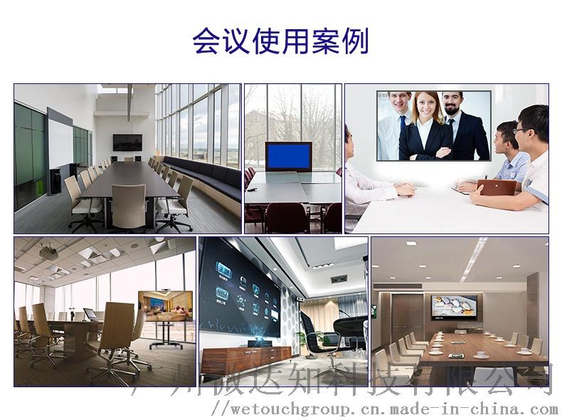會議使用案例.jpg