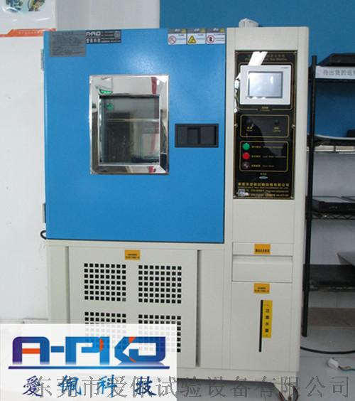 惠州高低温交变试验箱791445815