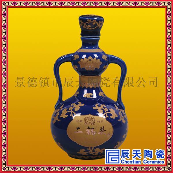 颜色釉陶瓷酒瓶 仿古亚光陶瓷酒瓶 双色渐变陶瓷酒瓶770586935