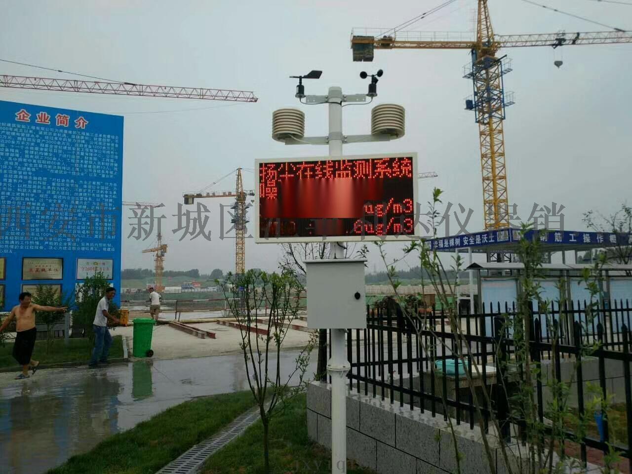 西安扬尘检测仪13659259282768514685