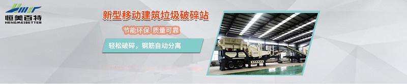 濟南章丘石料破碎站設備價格 移動式拆遷石塊破碎機79862722