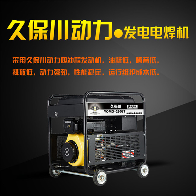 250A柴油焊机.jpg