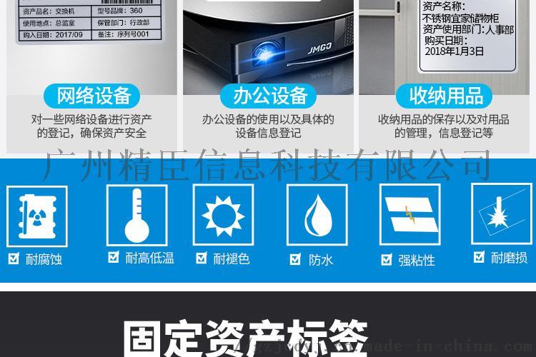 长沙精臣固定资产管理系统标签打印机 银行企业84993255