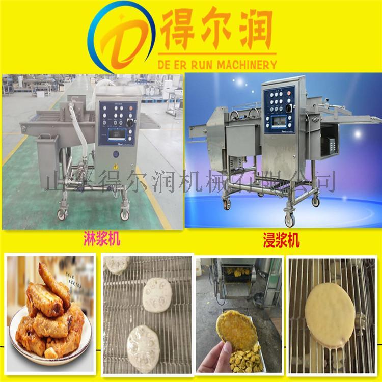 速冻锅包肉加工设备 自动锅包肉裹浆机 锅包肉裹糊机59015592