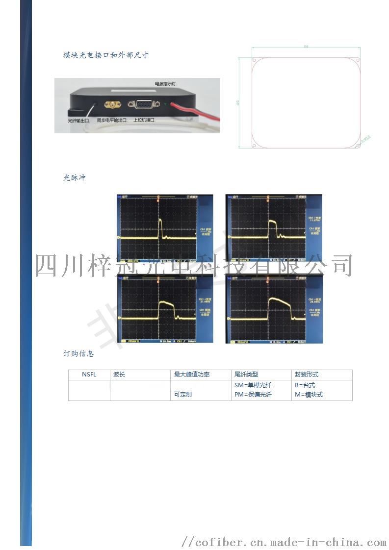 納秒脈衝光纖鐳射器_02.png