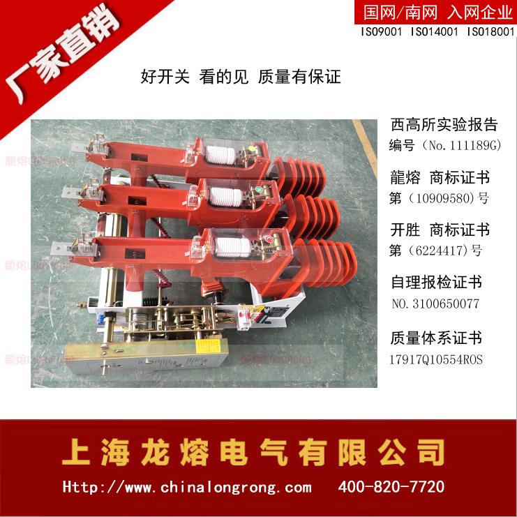 阿里 龙熔FZRN25A产品图片副本