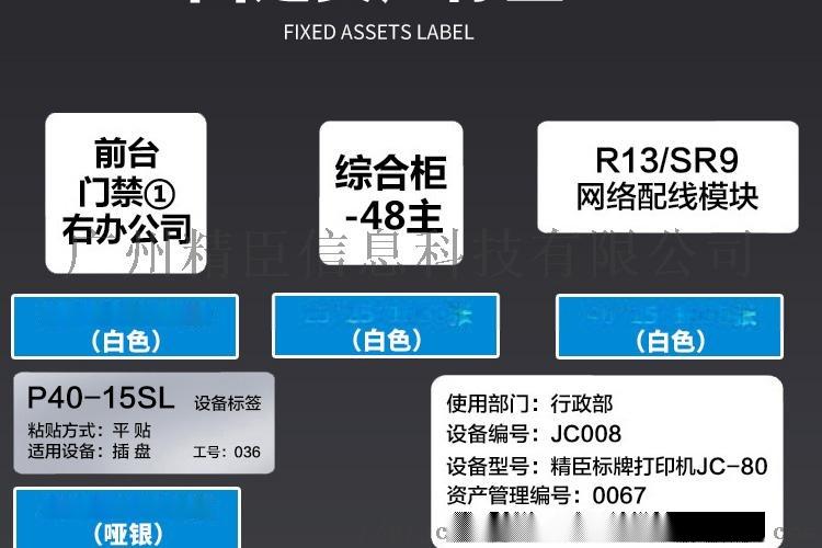 长沙精臣固定资产管理系统标签打印机 银行企业84993265