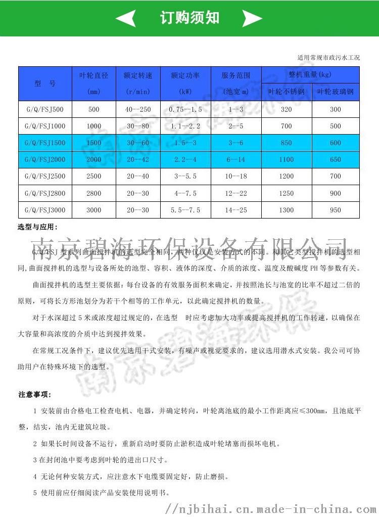 双曲面搅拌机GSJ-1000 碧海环保 伞形搅拌机74765215