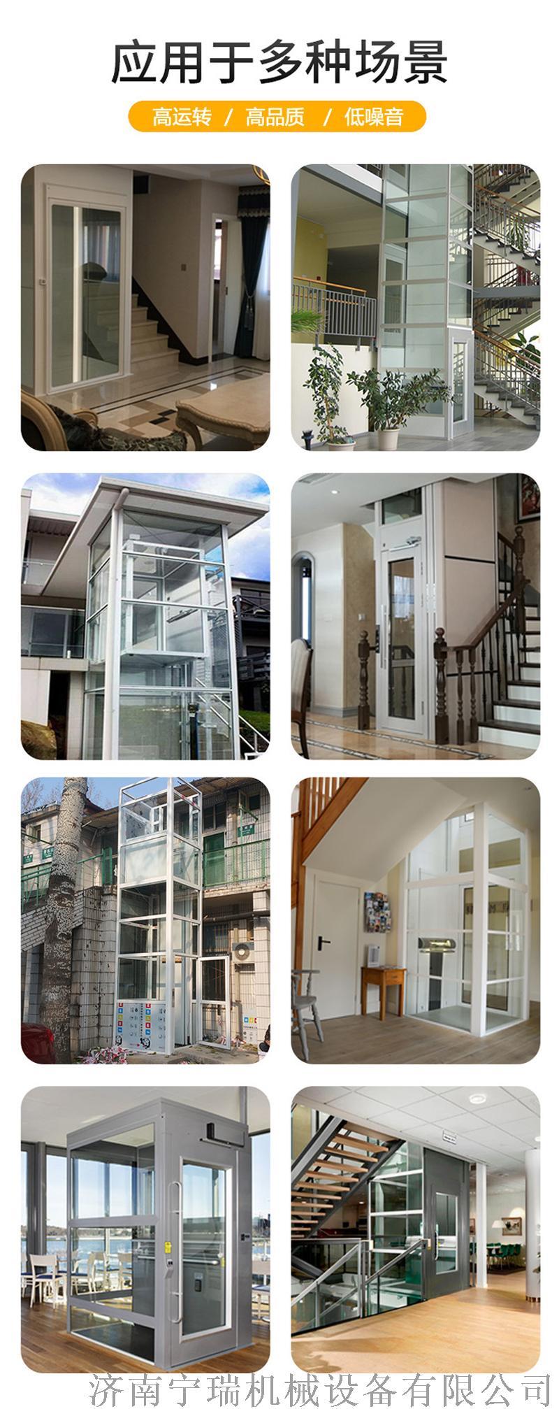 家用别墅电梯 家用微型电梯 二层家用液压小电梯119640102