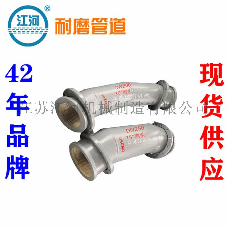 陶瓷管,耐磨陶瓷複合管彎頭,除灰陶瓷複合耐磨管,江河144256425