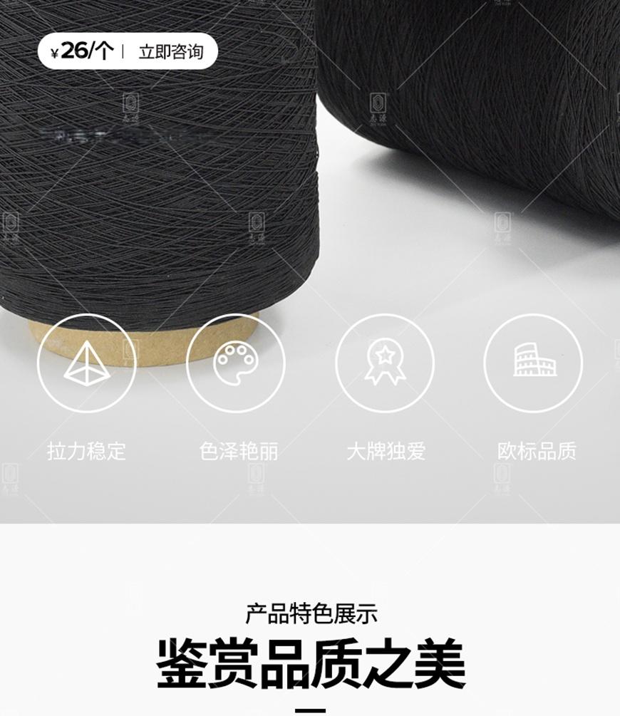 420D-75D-氨纶涤纶橡筋线-_02.jpg