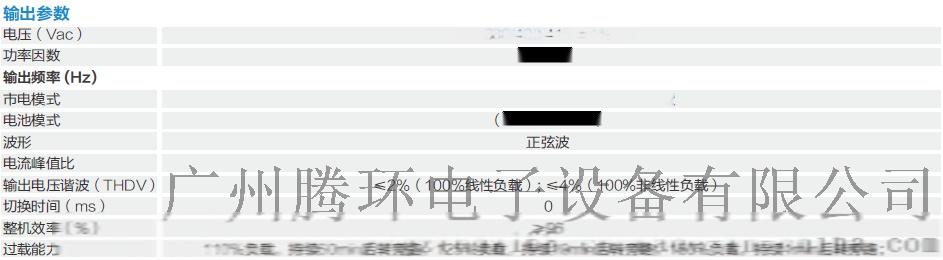 深圳醫院UPS電源科士達30KVA後備1小時132146465