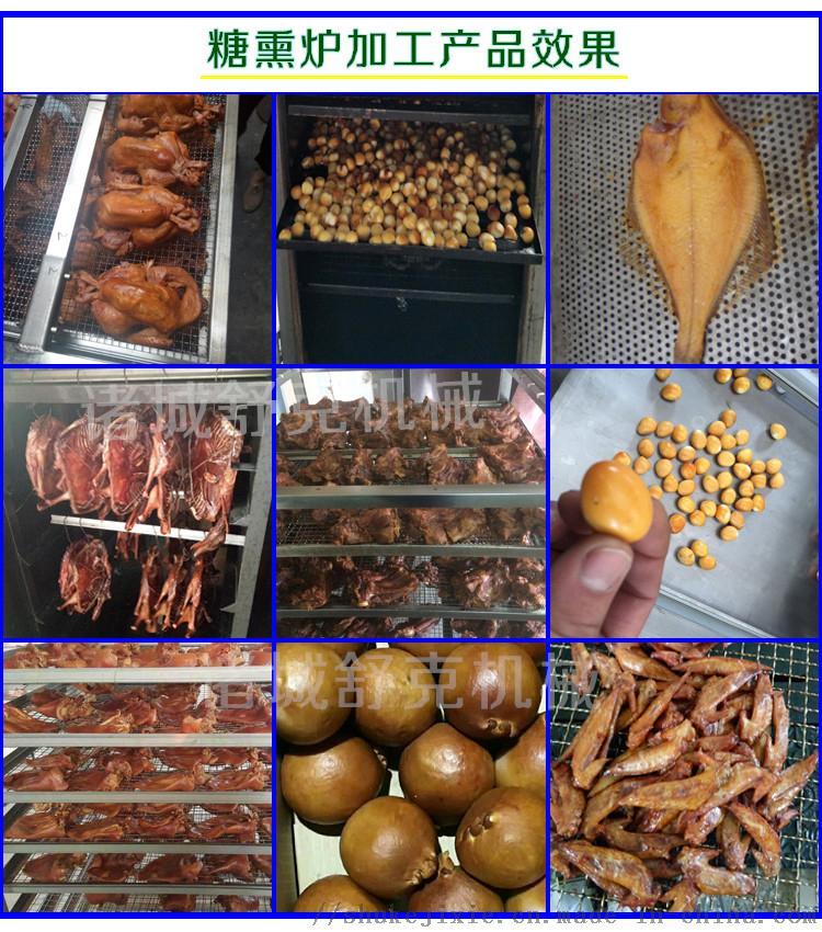燻肉製品煙燻爐 蛋製品上色蒸煮烘乾一體設備煙燻機112703652