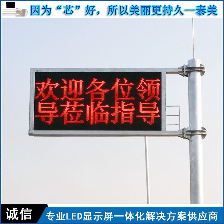 道路交通诱导信息LED显示屏794105615