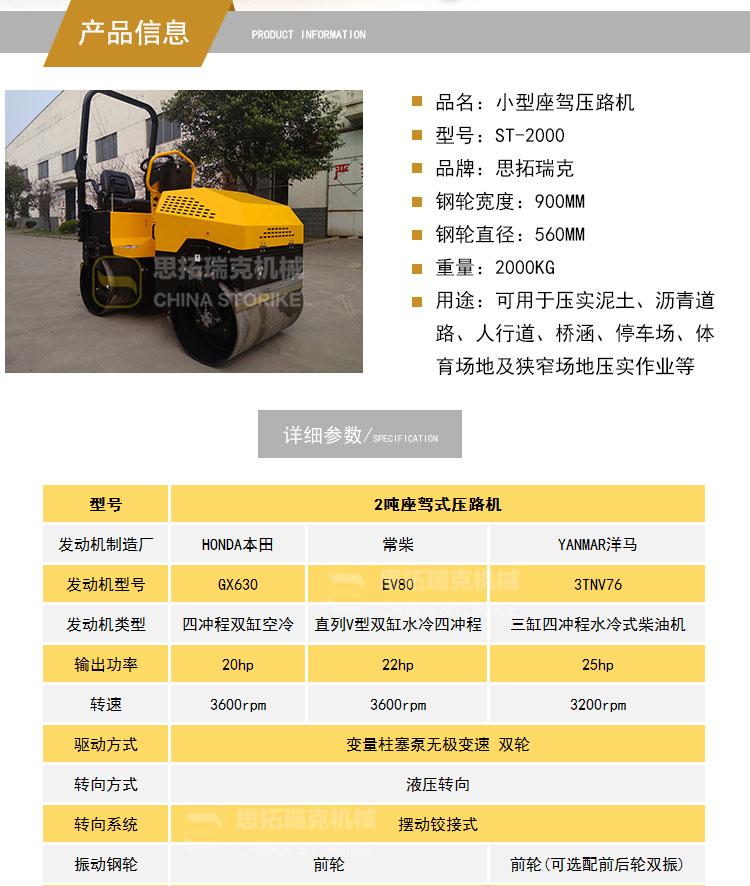 小型座驾压路机2吨 (2).jpg