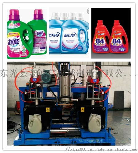 XL-80液压吹瓶机双工位10升车用尿素桶吹瓶机785058312
