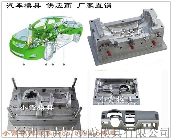 汽车模具供应商,汽车保险杠模具加工 (13).jpg