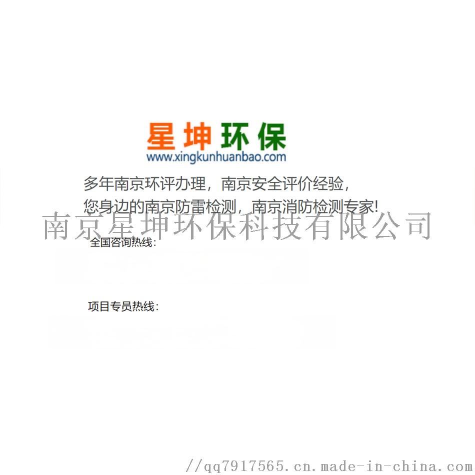 南京办理环评需要多少钱/南京白下区环评办理799603955