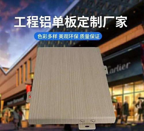 木纹铝单板 木纹铝板价格 仿木纹铝板.jpg