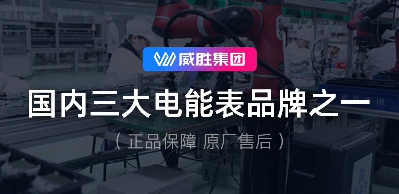 威胜智能微断-PC端详情_01.jpg