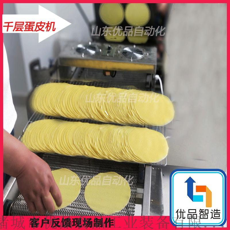 自动上浆蛋皮机、直销蛋皮机、优品批发蛋皮机130641272