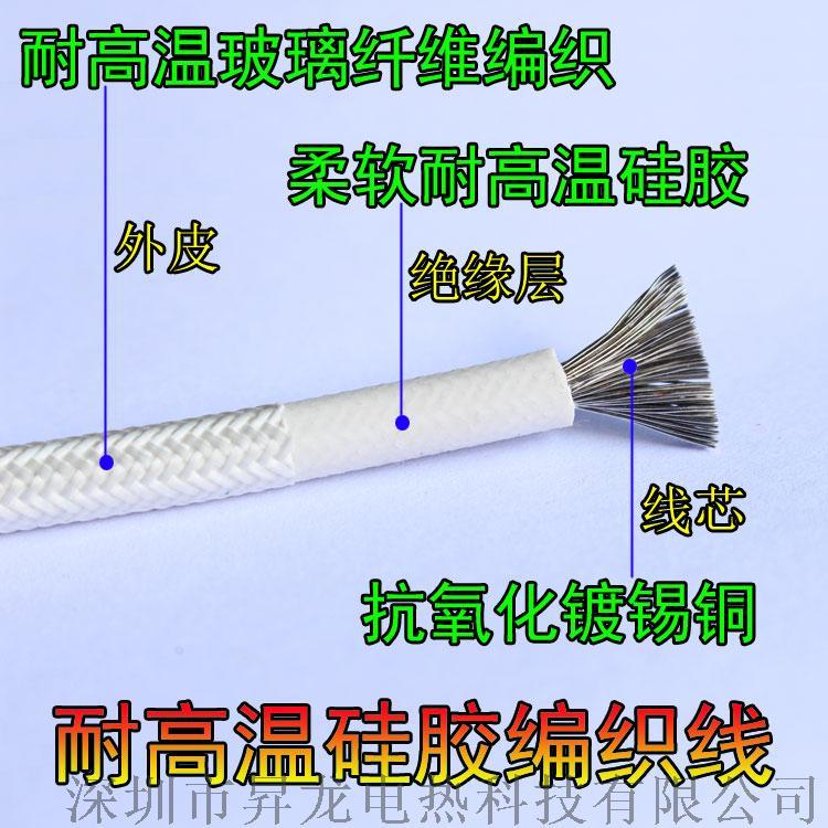 国标高温线耐温线2.5 4 6 10 平方耐高温线131143835