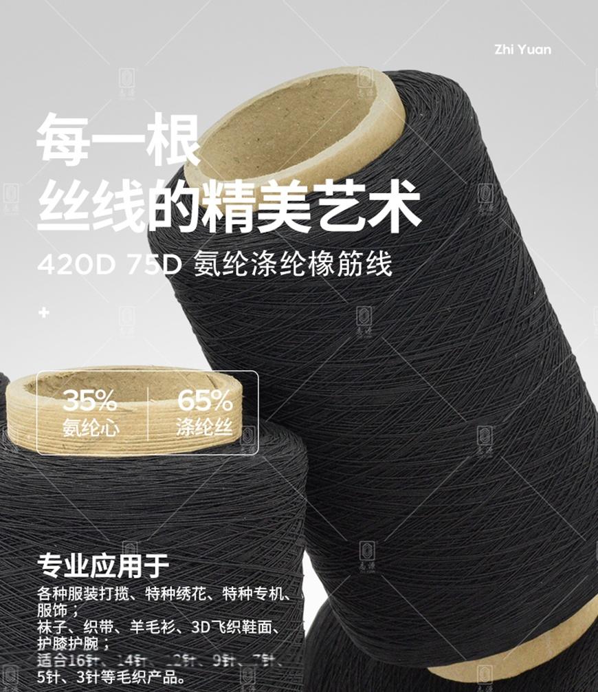 420D-75D-氨纶涤纶橡筋线-_01.jpg