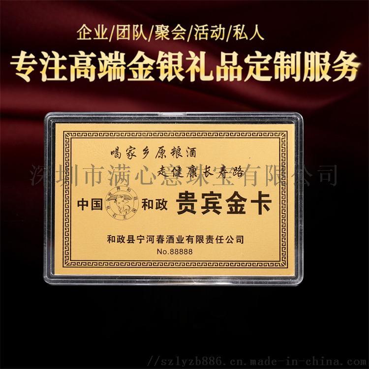 純金VIP卡 金鈔銀鈔定做 純金黃金鈔票金鈔定製115009502