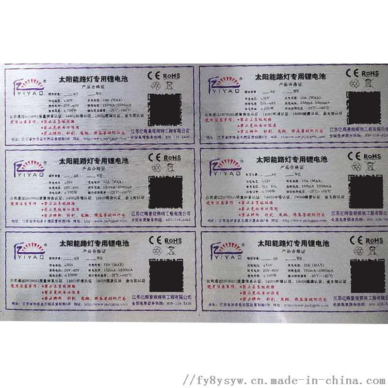 哑银不干胶印刷厂宝山区定制955644375
