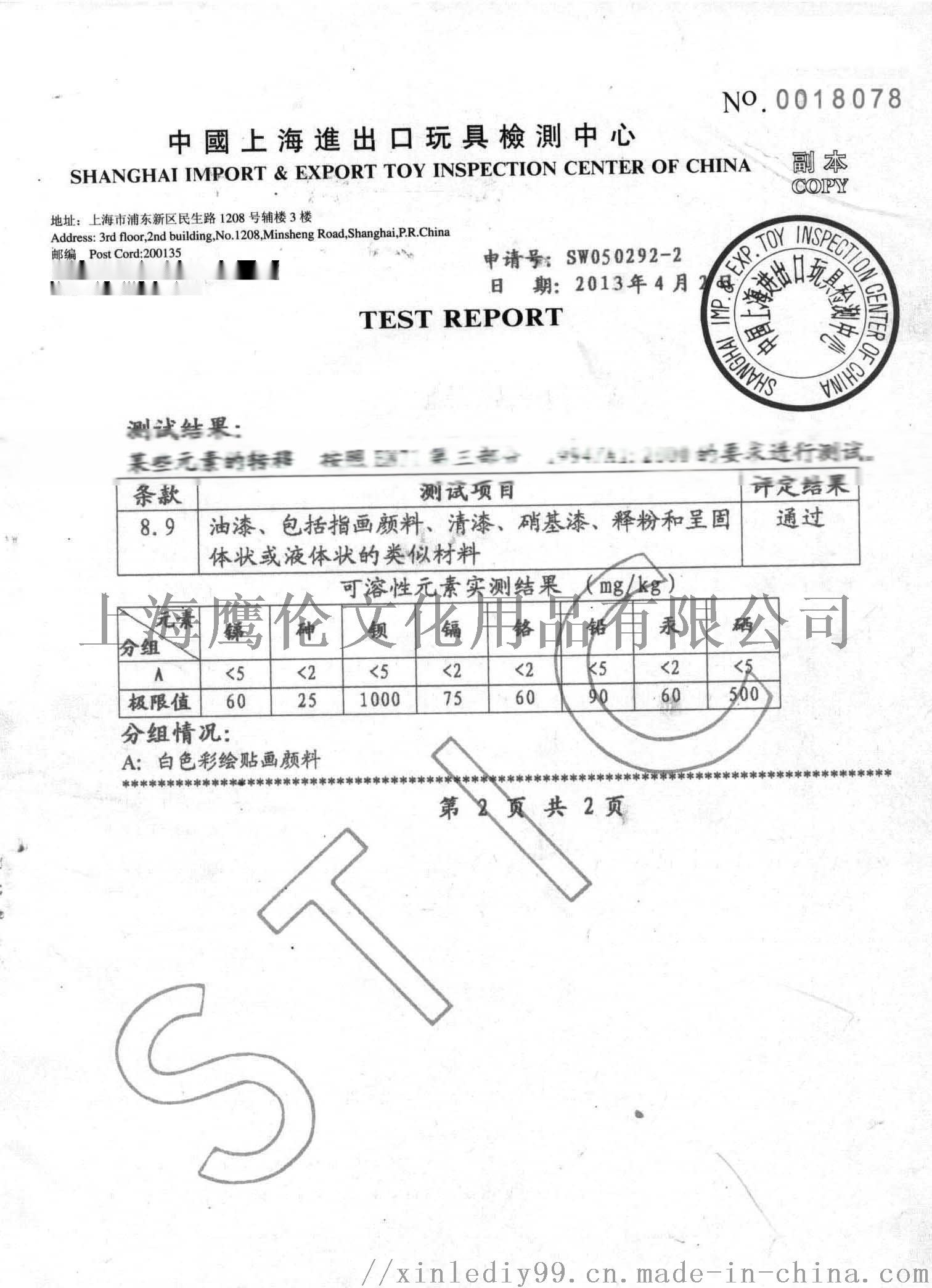 2013彩绘贴画检测报告-2(1).jpg