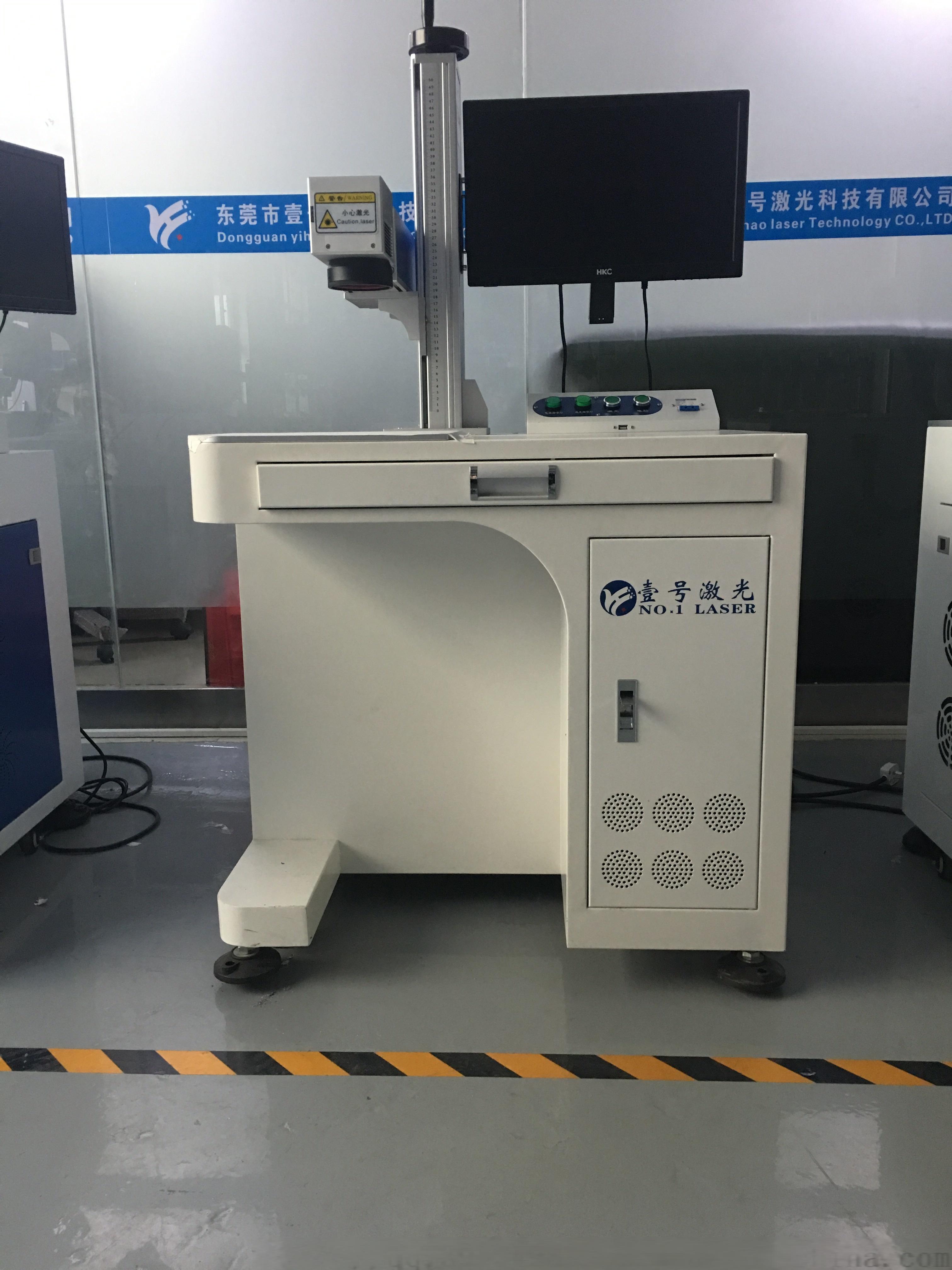 深圳罗湖区紫外激光打标机 厂家直销95579715