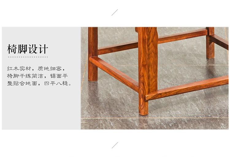 圈椅三件套-750_13.jpg