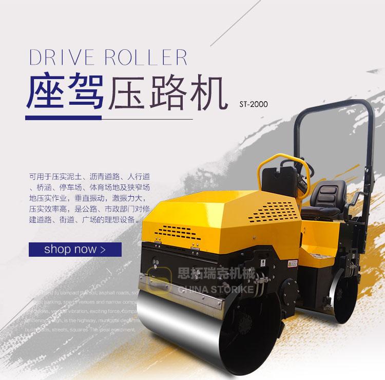 小型座驾压路机2吨 (1).jpg
