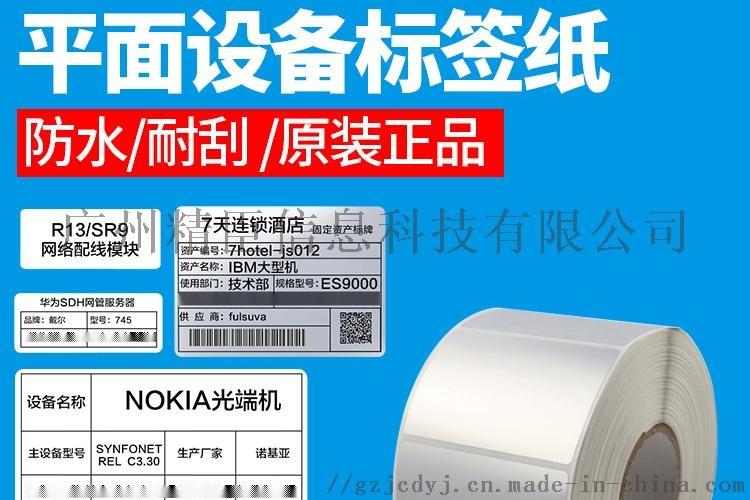长沙精臣固定资产管理系统标签打印机 银行企业84993225